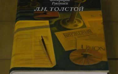 Л.Н. Толстой. 2008. Холст, масло. 120x120cm